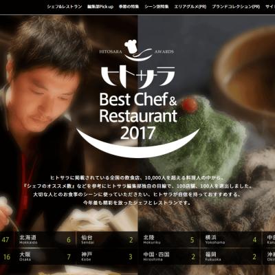 シェフがオススメするお店も評定軸に加え ヒトサラ 『Best Chef & Restaurant 2017』 100店舗100人発表 ~ いま、注目を集める料理人とレストランを公開 ~
