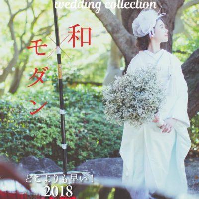 結婚準備のフリーマガジン ウエコレ別冊 「和×モダン」12/25(月)発行 ~大人かわいい和装&和婚Special~