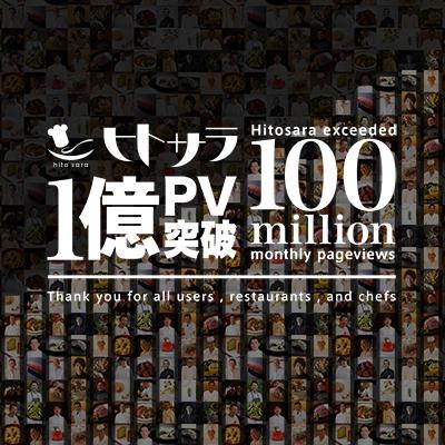 料理人の顔が見えるグルメサイト『ヒトサラ』、月間ページビュー数1億PVを突破