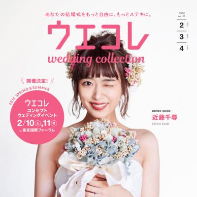 近藤千尋さんがCover Brideを飾る、ウエコレマガジン冬の特大号を発行