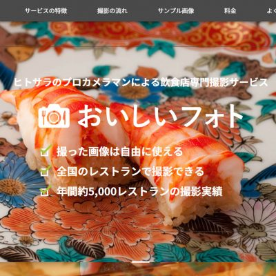 プロカメラマンによる飲食店に特化した撮影サービスを商品化 オウンドメディア時代のブランディングを支援する新サービス『おいしいフォト』