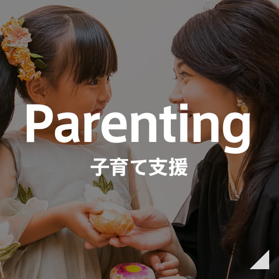 Parenting 子育て支援