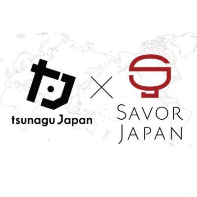 株式会社TSUNAGUとの業務提携について-拡大するインバウンド需要に対応、第一弾として「SAVOR JAPAN」と「tsunagu Japan」がメディア連携-