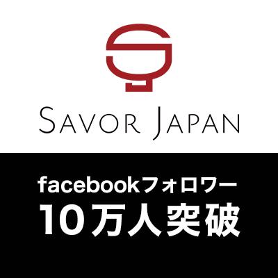 日本の食文化・グルメに関心の高い海外ユーザーの支持を集め、インバウンドメディア『SAVOR JAPAN』Facebook公式ページフォロワー数が10万人を突破