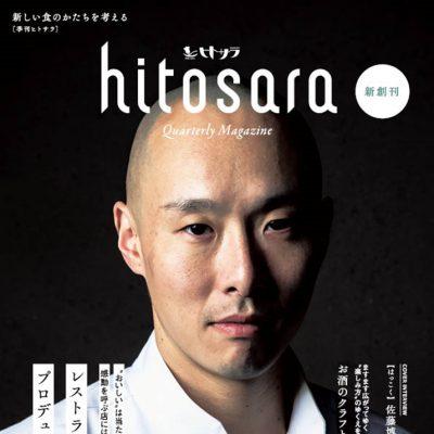 ヒトサラ会報誌を全面リニューアル/「シェフがオススメするお店」公開3周年を迎え、新しい食のかたちを考える『季刊ヒトサラ -hitosara Quarterly Magazine-』新創刊