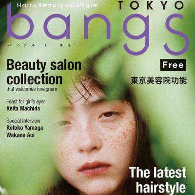フリーマガジン『bangs TOKYO』vol.7 発行/外国人観光客のニーズに応え、インバウンド向け/日本人向けの両A面で展開