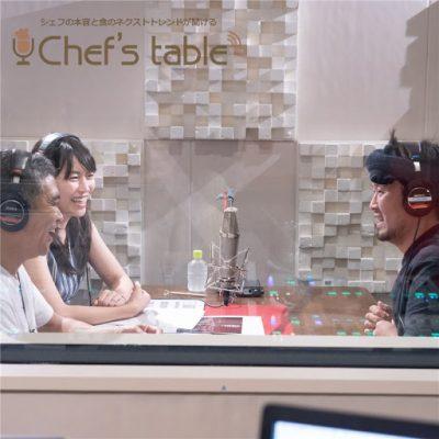 【世界のベストレストラン50】日本最高位、【傳】長谷川シェフの独占インタビューを公開/トップシェフの本音が聴ける食のラジオ『Chef's table』/ヒトサラ
