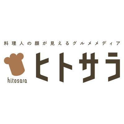 料理人掲載数No.1グルメメディア『ヒトサラ』 ロゴリニューアルのお知らせ