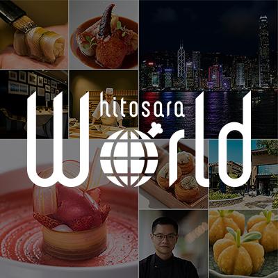 【ヒトサラ海外版(hitosara World)本日公開】「ヒトサラハワイ(hitosara Hawaii)」同時オープン/ハワイのトップレストランを予約できる&現地のトップシェフのオススメ店を掲載