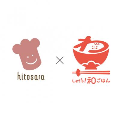 11月3日(土・祝)・4日(日)【ラジフェス2018】出展のお知らせ│こどものヒトサラ「Let's!和ごはんプロジェクト」
