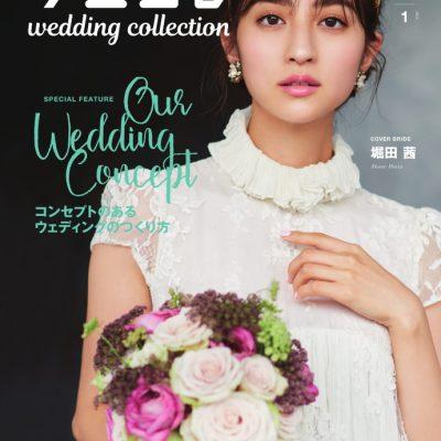 【ウエコレマガジン最新号発行】巻頭特集は、卒花嫁に学ぶ、トレンド満載のウェディングレポート!