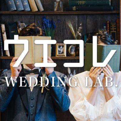 ポップアップイベント開催のお知らせ-「ウエコレ WEDDING LAB.」12月8日(土),9日(日)│目黒セントラルスクエア
