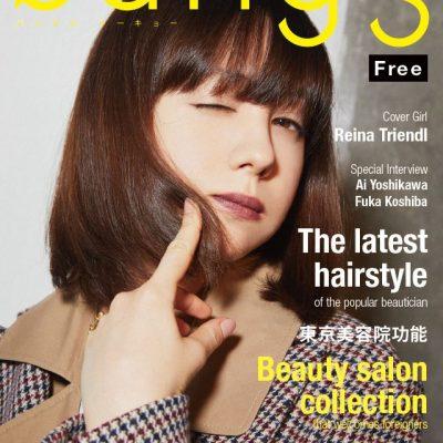 『bangs TOKYO』vol.9発行-bangs限定「大人の贅沢プラン特集」掲載サロン一挙拡大!