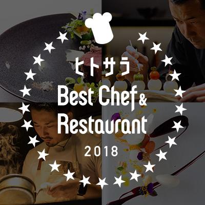 ヒトサラ『Best Chef & Restaurant 2018』100店舗100人発表-ヒトサラアワードシェフが選ぶ「アジア 注目のレストラン」初公開