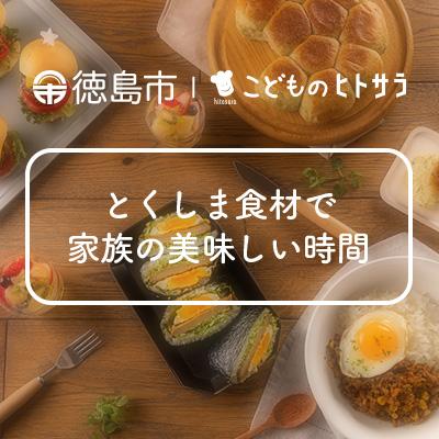 【徳島市】×【こどものヒトサラ】コラボ企画開始!とくしま食材の魅力を発信する「うまいんじょ とくしまレシピ」を本日公開