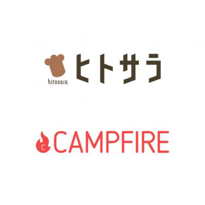 料理人掲載数No.1グルメメディア『ヒトサラ』、購入型国内クラウドファンディング成立件数No.1の『CAMPFIRE』と共同企画を開始