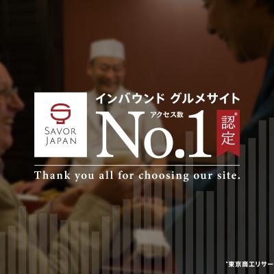 『SAVOR JAPAN』インバウンド向け専門グルメサイトで業界No.1に─海外からの月間利用者数で100万UUを突破