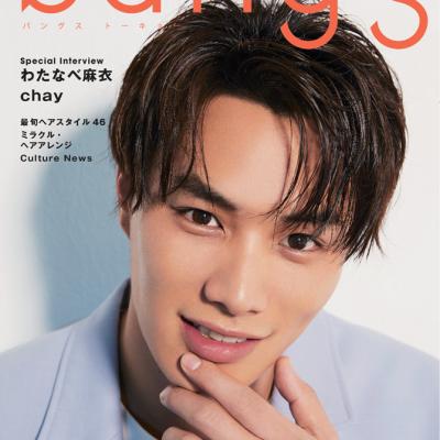 鈴木 伸之さんが初の男性表紙を飾る『bangs TOKYO』最新号発行