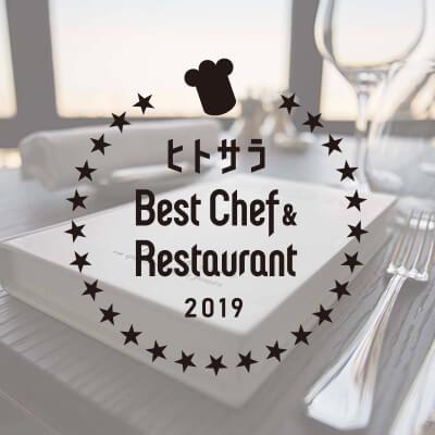 ヒトサラ『Best Chef & Restaurant 2019』発表-ヒトサラアワードシェフが選ぶ「世界の注目レストラン」同時公開、アワード初の殿堂入りも