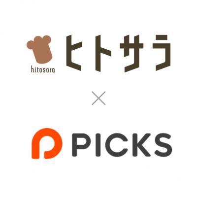 「ヒトサラ」テイクアウトを強化 ─ モバイルオーダー&ペイアプリ「Picks」と連携
