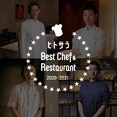 シェフたちが選んだシェフを発表 ─ヒトサラ『Best Chef & Restaurant 2020 – 2021』