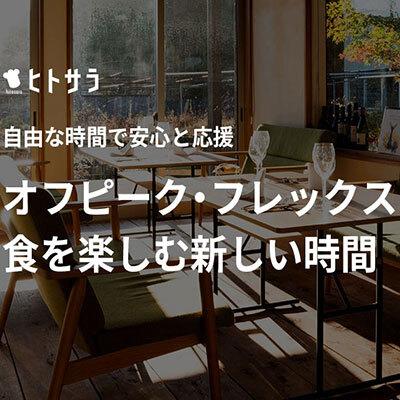 【ヒトサラ】予約動向の変化を受け、オフピーク・フレックス時間の飲食店利用を後押し