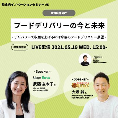 5月19日(水)「飲食店イノベーションセミナー2021」開催『フードデリバリーの今と未来』2社代表が登壇、LIVE配信~デリバリーで収益を増やすには、今後のフードデリバリー展望~